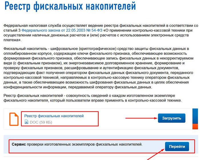 проверка ФН на сайте налоговой
