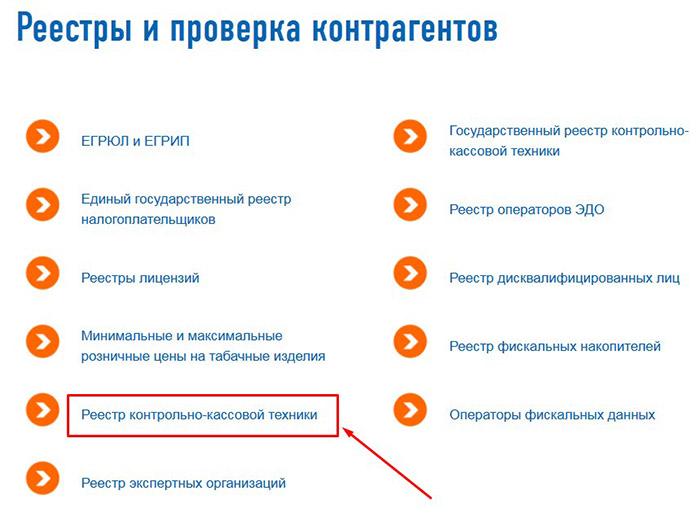 Реестр онлайн-касс на сайте налоговой