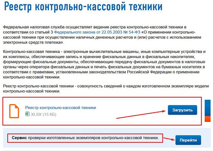 Проверка ККТ на сайте налоговой