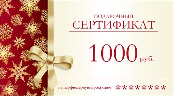подарочный сертификат на покупку парфюмерии