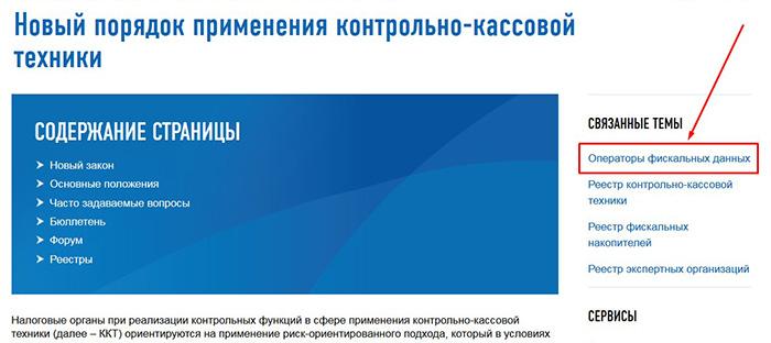 информация об операторах фискальных данных на сайте налоговой службы
