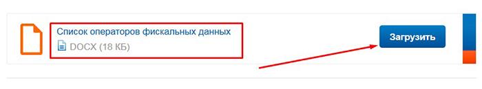 список лицензированных операторов фискальных данных на сайте налоговой службы России