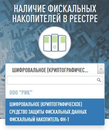 реестр фискальных накопителей на сайте налоговой службы
