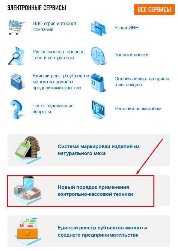 """раздел """"Новый порядок применения контрольно-кассовой техники"""" на сайте налоговой"""