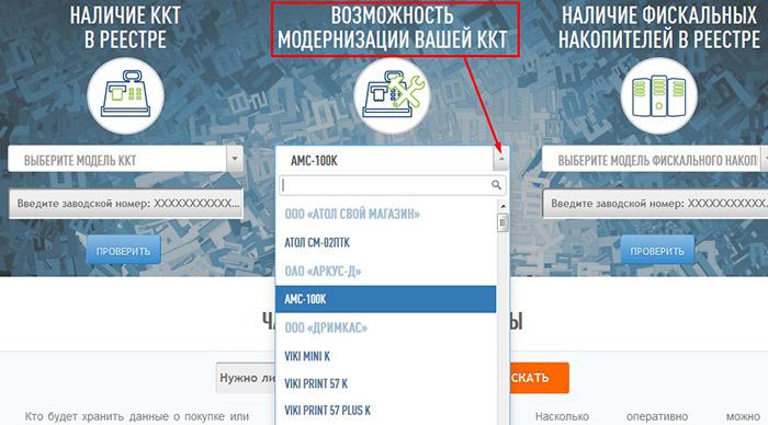 проверка возможности модернизации ККТ на сайте налоговой