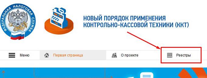 реестры на официальном сайте налоговой службы РФ