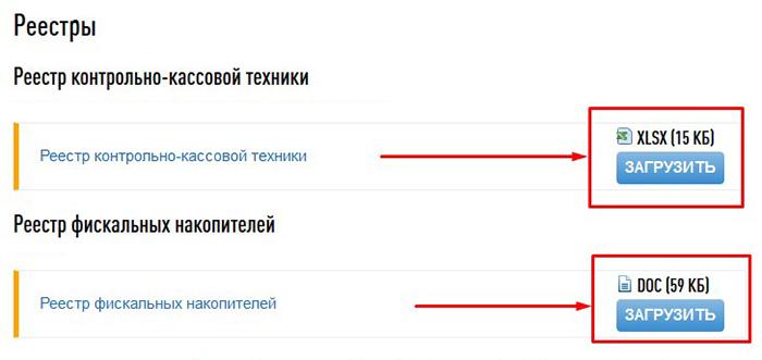 скачать реестры ККТ и ФН на сайте налог.ру