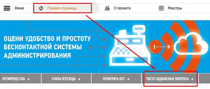 форум на официальном сайте налоговой