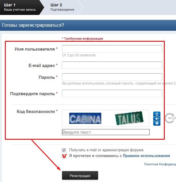 Регистрация на форуме по онлайн-кассам