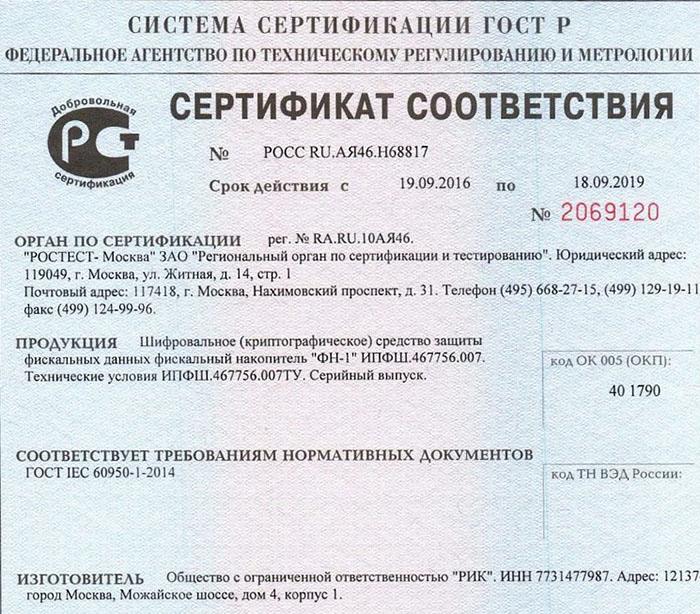 сертификат соответствия на фискальный накопитель ФН-1 от производителя РИК