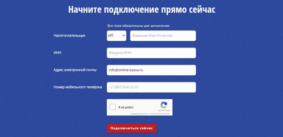 Регистрация у ОФД