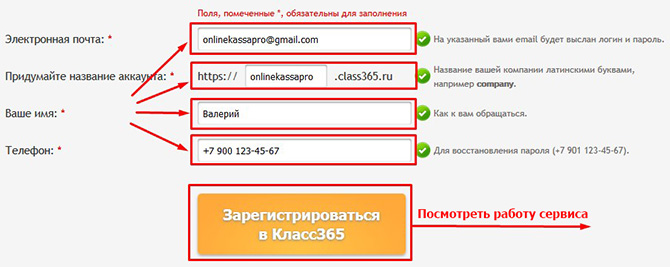 регистрация в сервисе Класс365