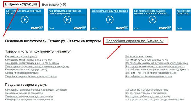 справочные материалы по работе в системе Бизнес.ру