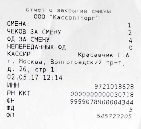 Меркурий 180Ф
