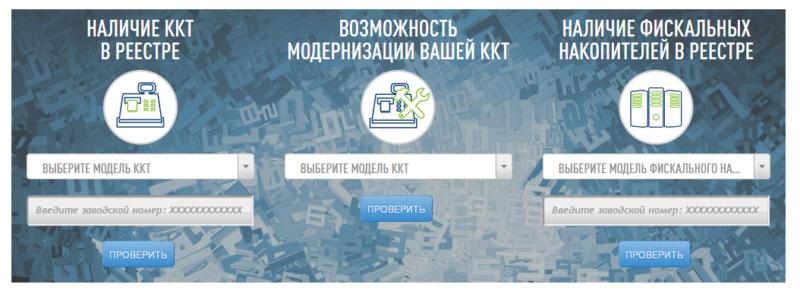 Модернизация кассы для ООО