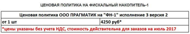цена ФН-1.3.2 от производителя ООО Прагматик
