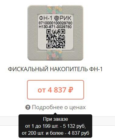 цена производителя ФН-1