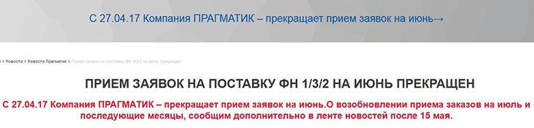 """Производитель ООО """"Прагматик"""" прекратил прием заявок на ФН 1/3/2 на июнь 2017"""