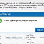 пошаговый алгоритм регистрации онлайн-кассы в ФНС