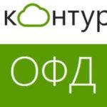 Новый оператор фискальных данных Контур.ОФД