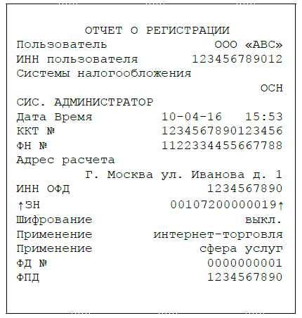 Отчет о регистрации онлайн-кассы