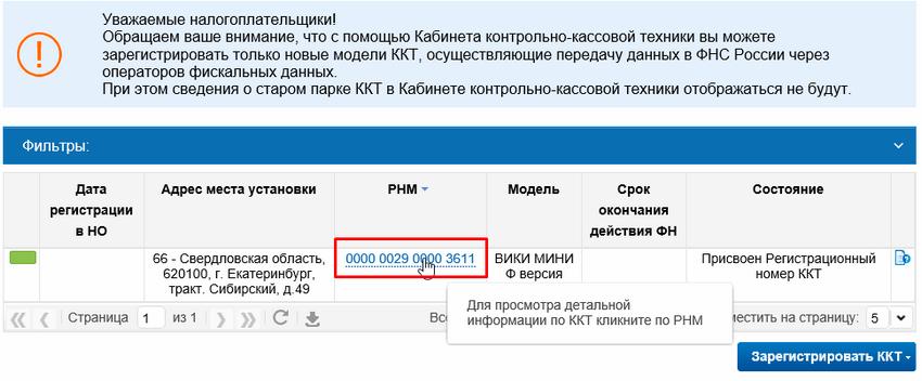 Регистрационный номер контрольно-кассовой техники