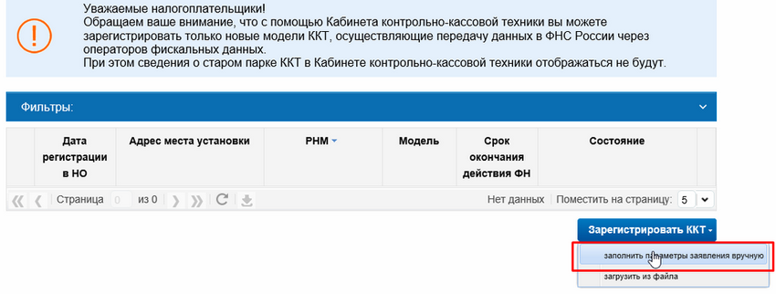 Начало заполнение заявления на сайте nalog.ru