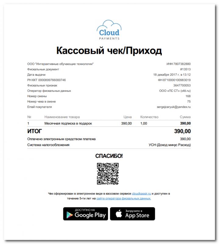 Как выглядит чек онлайн-кассы, отправленный поэлектронной почте