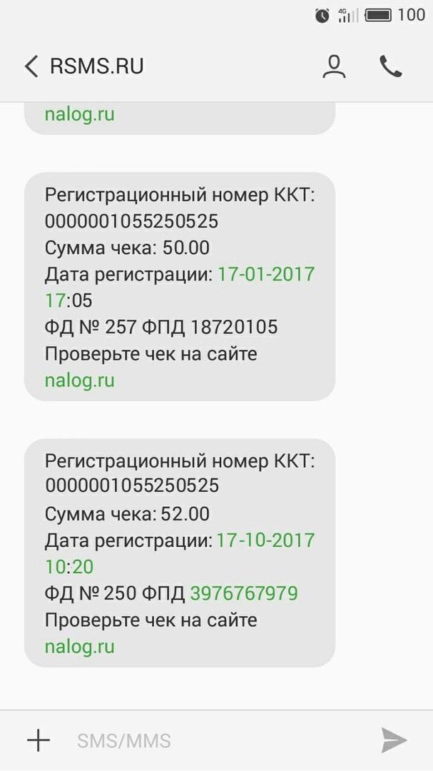 Как выглядит чек онлайн-кассы, отправленный поСМС