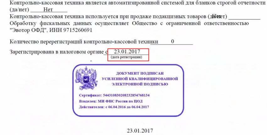 Карточка о регистрации онлайн-ККТ