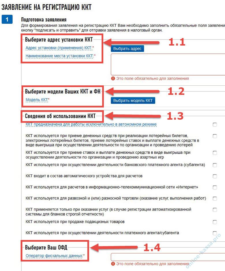 Регистрация ккм по месту регистрации ип или деятельности оказание услуг по подготовке документов для регистрации ооо