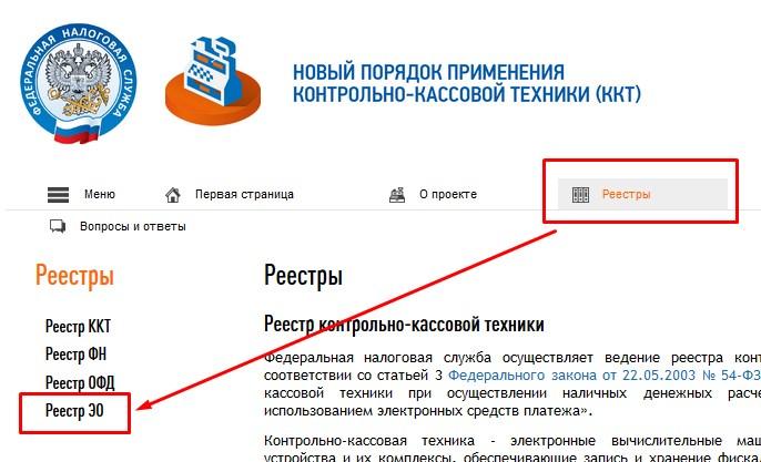 раздел ррестры на сайте налоговой службы РФ