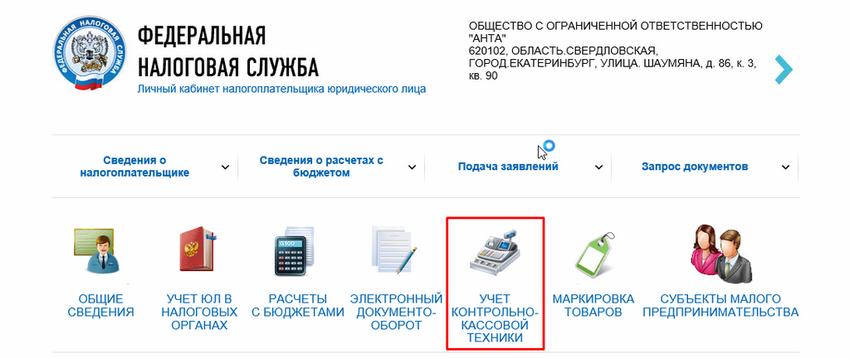 Регистрация ККТ в личном кабинете