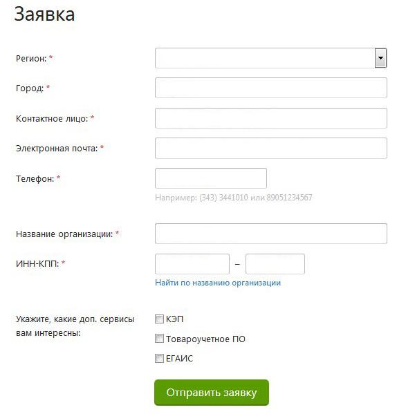 Заявка на заключение договора с оператором фискальных данных СКБ Контур
