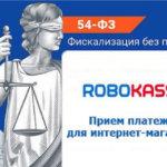 Варианты решений от ROBOKASSA для приема оплаты интернет-магазинами по 54-ФЗ