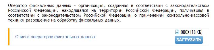 Как скачать реестр операторов фискальных данных (ФНС России)