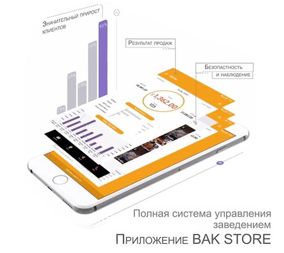 полная система управления заведением - приложение BAK Store