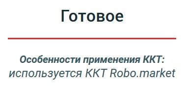 онлайн-касса ROBOKASSA