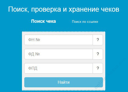 сайт проверки чеков ОФД