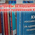 Штрафы за нарушение правил применения ККТ