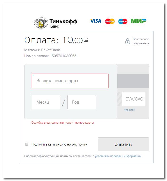 Форма оплаты винтернет-эквайринге от«Тинькофф Банка»