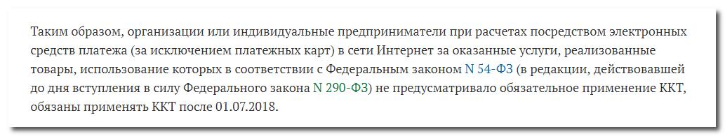 Эквайринг ионлайн-касса— позиция ФНС