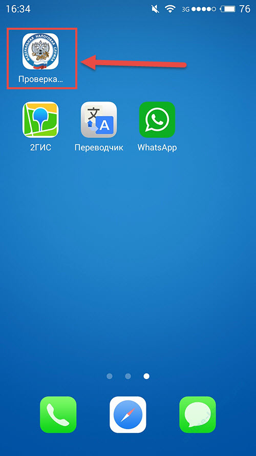 ярлык мобильного приложения ФНС в телефоне