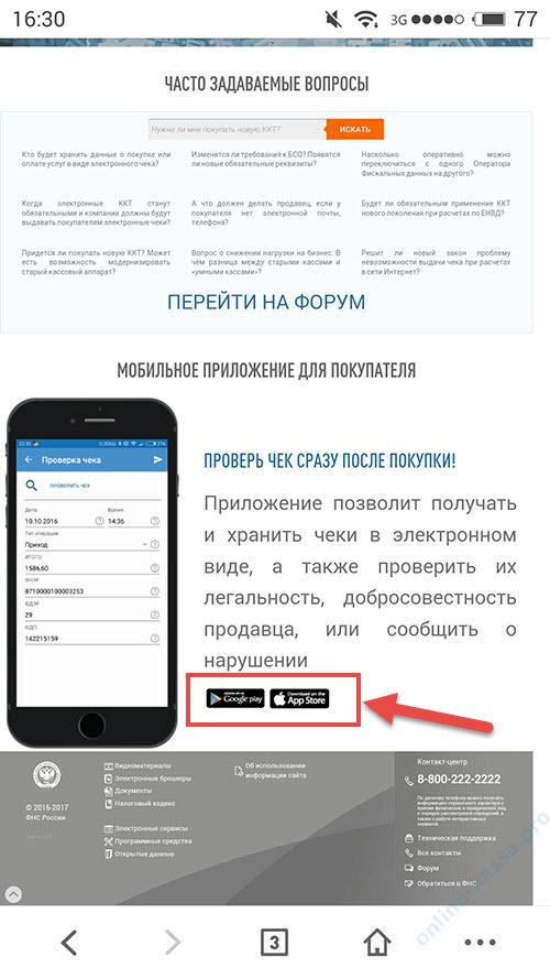ссылка на мобильное приложение на сайте Налоговой службы
