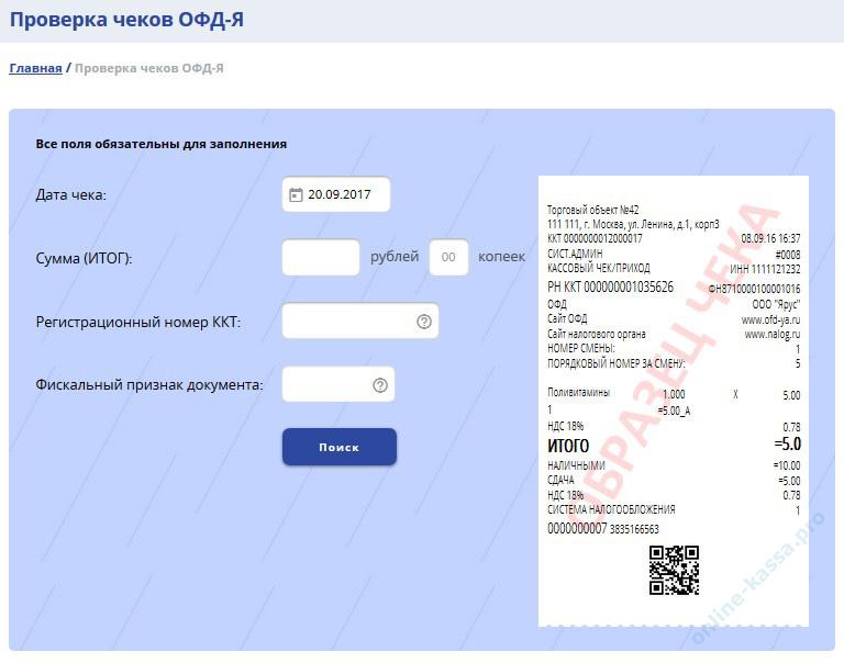 Проверить чек на подлинность онлайн [PUNIQRANDLINE-(au-dating-names.txt) 59
