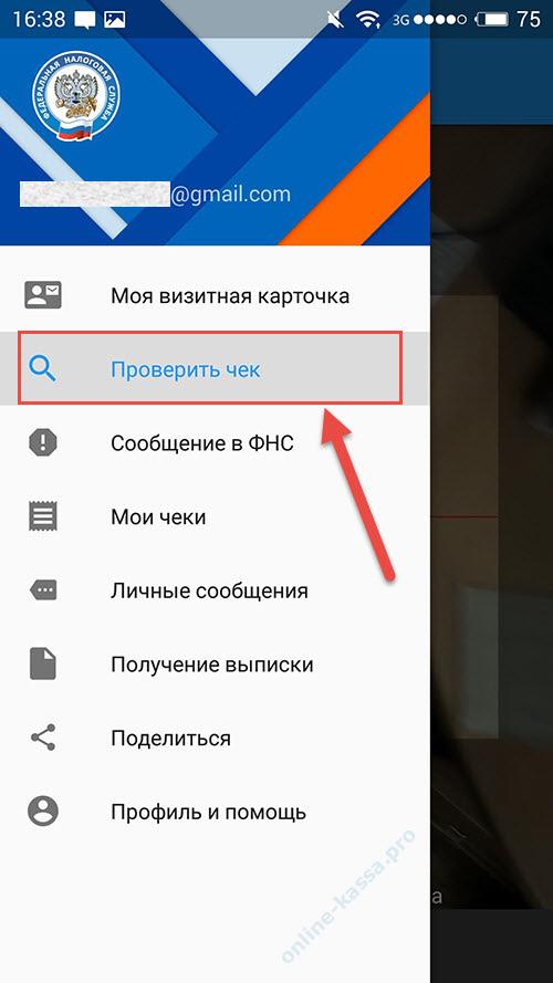 приложение ФНС проверка чеков