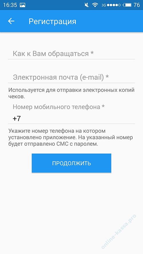 Регистрация в мобильном приложении Налоговой службы РФ