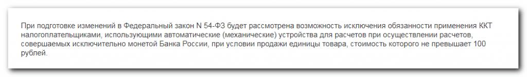 Мнение МинФина обонлайн-кассах имеханических торговых аппаратах