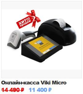 кассовый аппарат для ИП до 18000 рублей