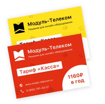 Сим-карта для онлайн-кассы Билайн и МТС